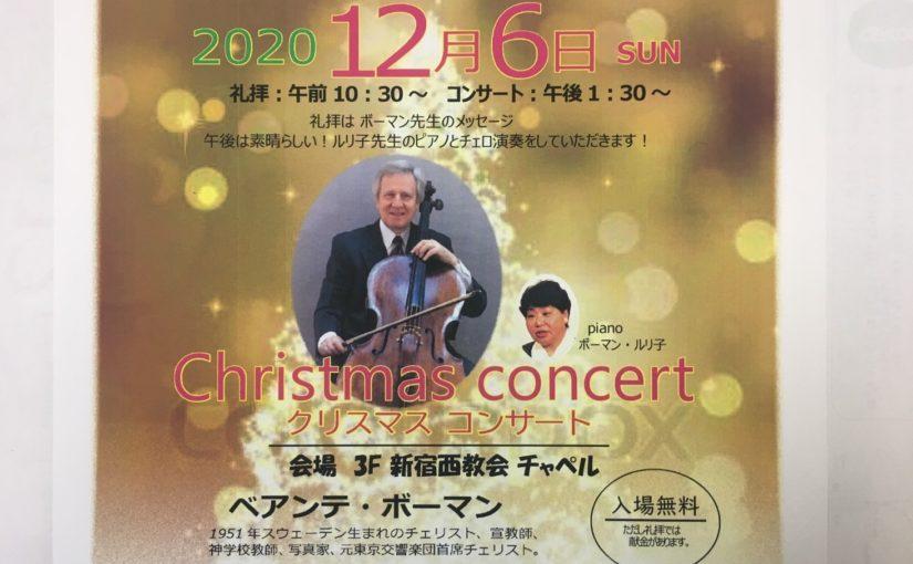 メリークリスマス!    元日本フィル首席チェリスト ベアンテ・ボーマン先生・ルリ子先生をお招きします!12月6日(日)     午前10:30~12:00。   クリスマス音楽礼拝: ベアンテボーマン先生のお話。初めての方歓迎します。 午後1:30~3:00 「クリスマス・コンサート」集会はチラシの通りです。