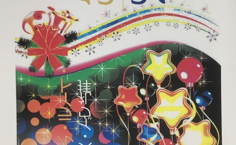 メリークリスマス!    クリスマス・イヴ・キャンドル・サーヴィスにおでかけになりませんか?12月24日(木)午後7:00~8:00 初めての方も歓迎します。静かな恵みの夕べをあなたに。讃美歌を静かに賛美しつつ、聖書の言葉に耳を傾けます。メッセージは深谷美歌子先生「光が歴史に突入した日」フルートとピアノの演奏もあります。